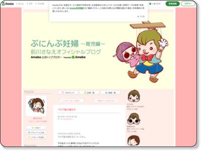http://ameblo.jp/puninpu/entry-11896906100.html