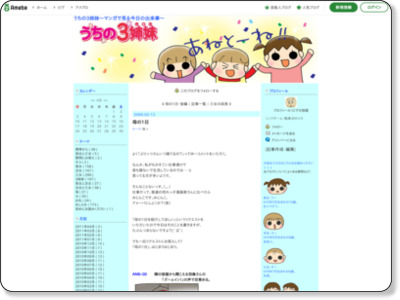 http://ameblo.jp/3shimai/entry-10009067181.html