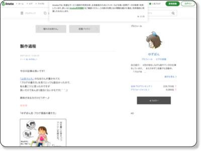 http://ameblo.jp/oyakogurashi/entry-10306266876.html
