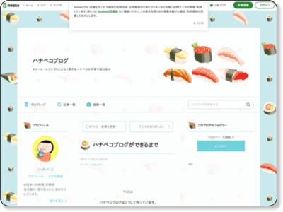 http://ameblo.jp/nuntakku/entry-10694932709.html