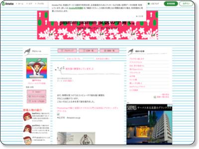 http://ameblo.jp/february-chocolate/entry-11830256219.html