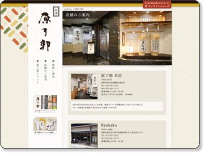 http://www.hararyoukaku.co.jp/shop/ryokaku.html