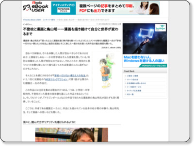http://ebook.itmedia.co.jp/ebook/articles/1402/21/news031.html