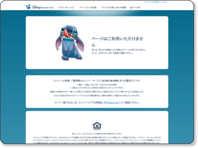 https://dvcmember.disney.co.jp/members/login?appRedirect=%2Fdvc%2Fmember%2FmemberHome%3Fid%3DMemberHomePage