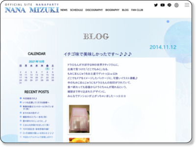 http://www.mizukinana.jp/blog/2014/11/post-2741.html