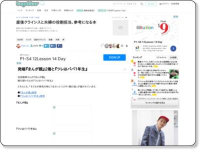 http://togetter.com/li/671227