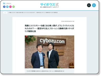 http://cybozushiki.cybozu.co.jp/?p=15043