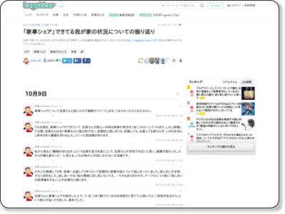 http://togetter.com/li/730308