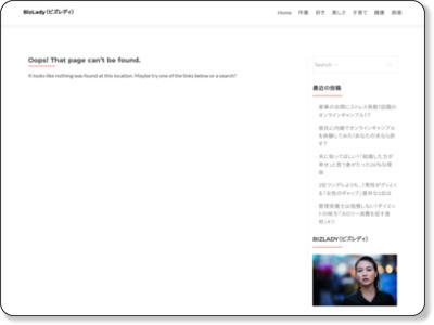 http://bizlady.jp/archives/7550