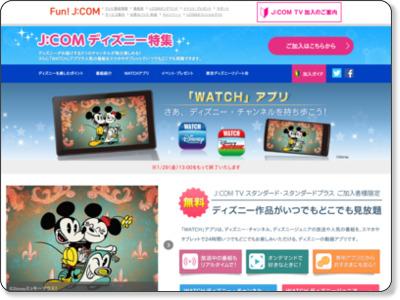 http://www2.myjcom.jp/special/tv/anime-kids/disney/watch/?cid=lt_gw_p_s_1232346&wapr=5445e234