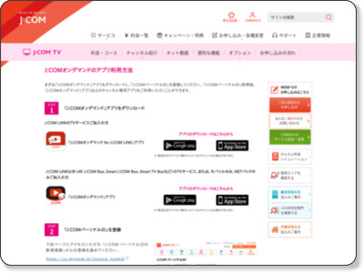 http://www.jcom.co.jp/service/tv/multi_device/flow/#switchArea