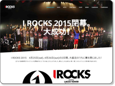 http://irocks.jp/2015/