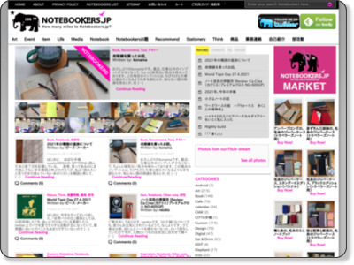 http://notebookers.jp/