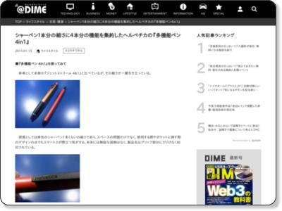 http://dime.jp/genre/173730/2/?utm_content=buffer4fc7b&utm_medium=social&utm_source=twitter.com&utm_campaign=buffer