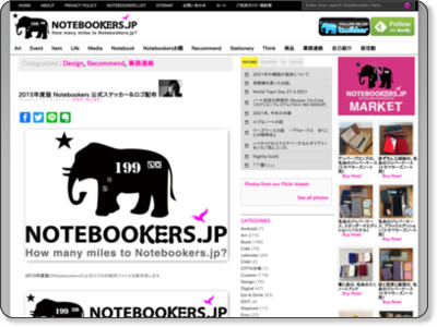http://notebookers.jp/?p=14492