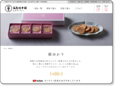 http://www.bankaku.co.jp/online/himeyukari.php