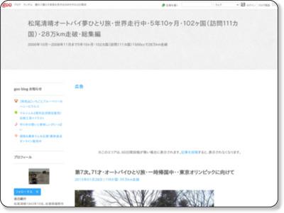 http://blog.goo.ne.jp/bikenomatsuo/e/4ae0e89eb1512c8699027db9b0c2a0e1