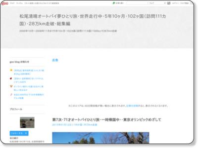 http://blog.goo.ne.jp/bikenomatsuo/e/3dbac4c84cf18ba663163b5f45b5179f