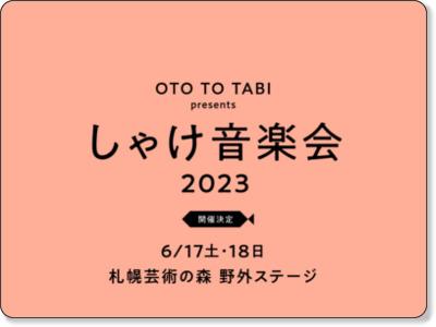 http://www.otototabi.com/