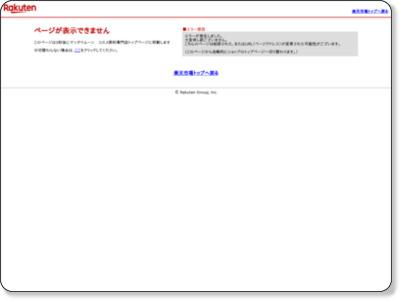 http://item.rakuten.co.jp/mmoon/c/0000002114/