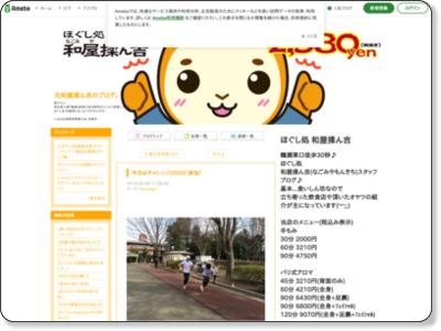 http://ameblo.jp/dawa-run/entry-11987789681.html
