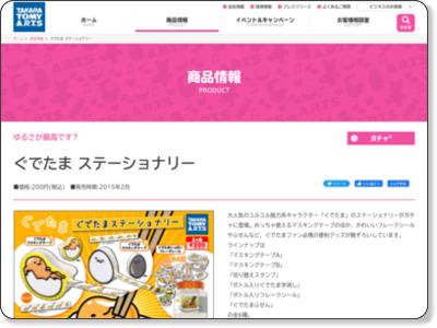 http://www.takaratomy-arts.co.jp/items/item.html?n=Y823459