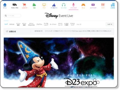 http://www.disney.co.jp/eventlive/d23.html