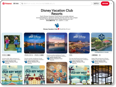 https://jp.pinterest.com/disneyvacationclub/disney-vacation-club-resorts/