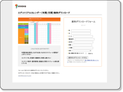 http://innova-jp.com/library/editorial-calendar/