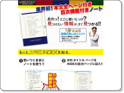 http://www.fujika1970.co.jp/kichomen/