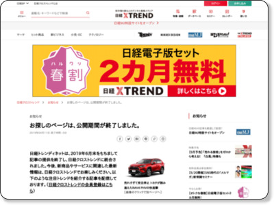 http://trendy.nikkeibp.co.jp/article/column/20120521/1041097/?P=2