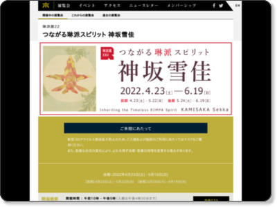 http://www.emuseum.or.jp/exhibition/index.html