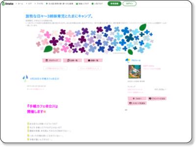 http://ameblo.jp/bigzam8/entry-12015672316.html