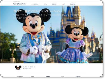http://disneyparks.disney.go.com/jp/disneyworld/