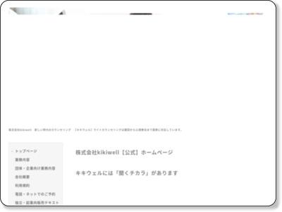http://kikiwell.com/