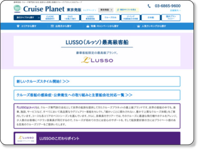 http://www.cruiseplanet.co.jp/sp_lusso.htm