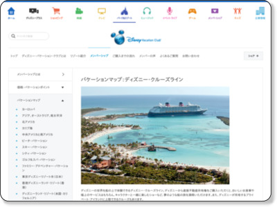 http://www.disney.co.jp/park/dvc/membership/map/cruiseline.html