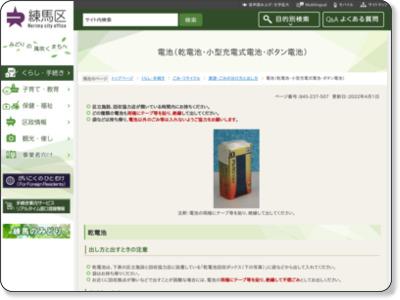 http://www.city.nerima.tokyo.jp/kurashi/gomi/wakekata/denchi.html