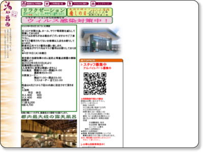 http://www.yudokoro.jp/index2.html