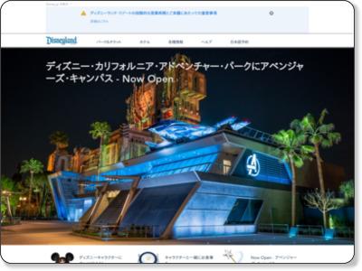 http://disneyparks.disney.go.com/jp/disneyland/