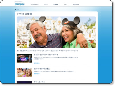 http://disneyparks.disney.go.com/jp/disneyland/tickets/