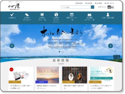 http://www.kokoro-ya.jp/