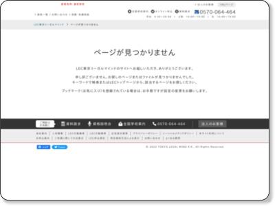 http://www.lec-jp.com/unkoukanri/