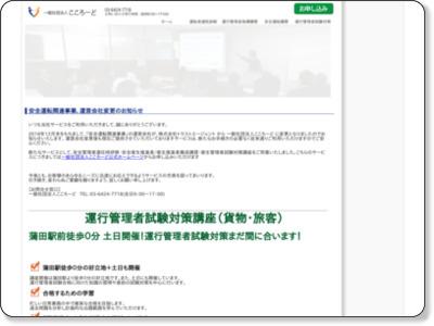 http://www.trust-agent.co.jp/anzen/untenkanri.html