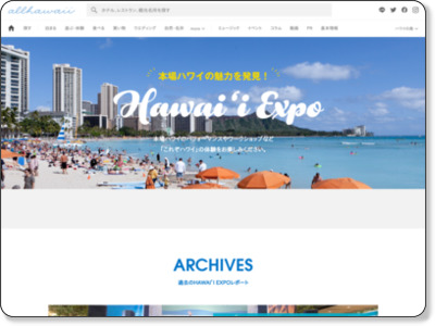 http://www.hawaiiexpo.jp/