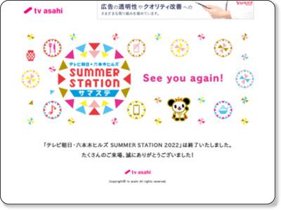 http://www.tv-asahi.co.jp/summerstation/area/ex-honsha/