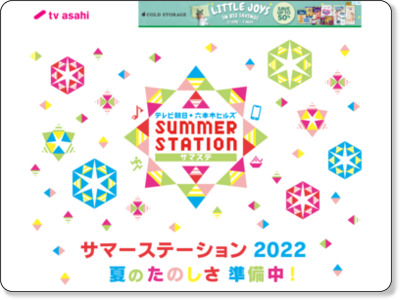 http://www.tv-asahi.co.jp/summerstation/area/arena/