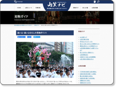 http://www.hakata-yamakasa.net/yamaksa-seeing/seeing-point/