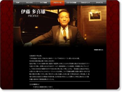 http://takiopro.com/profile.html