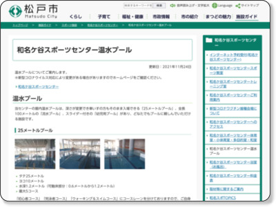 http://www.city.matsudo.chiba.jp/shisetsu-guide/sports/wanagaya_sports/onsui_pool.html